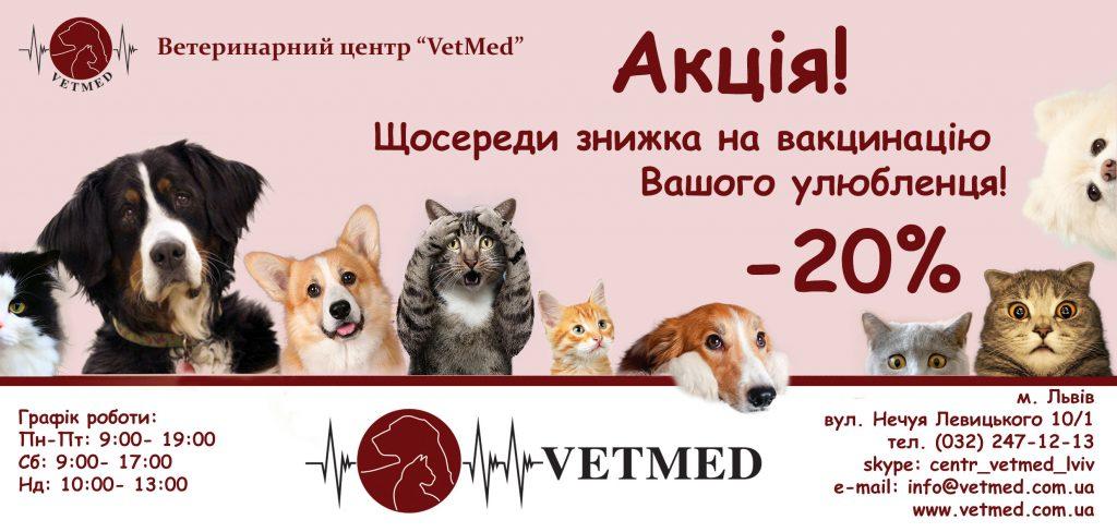 Знижка на вакцинацію тварин у Львові